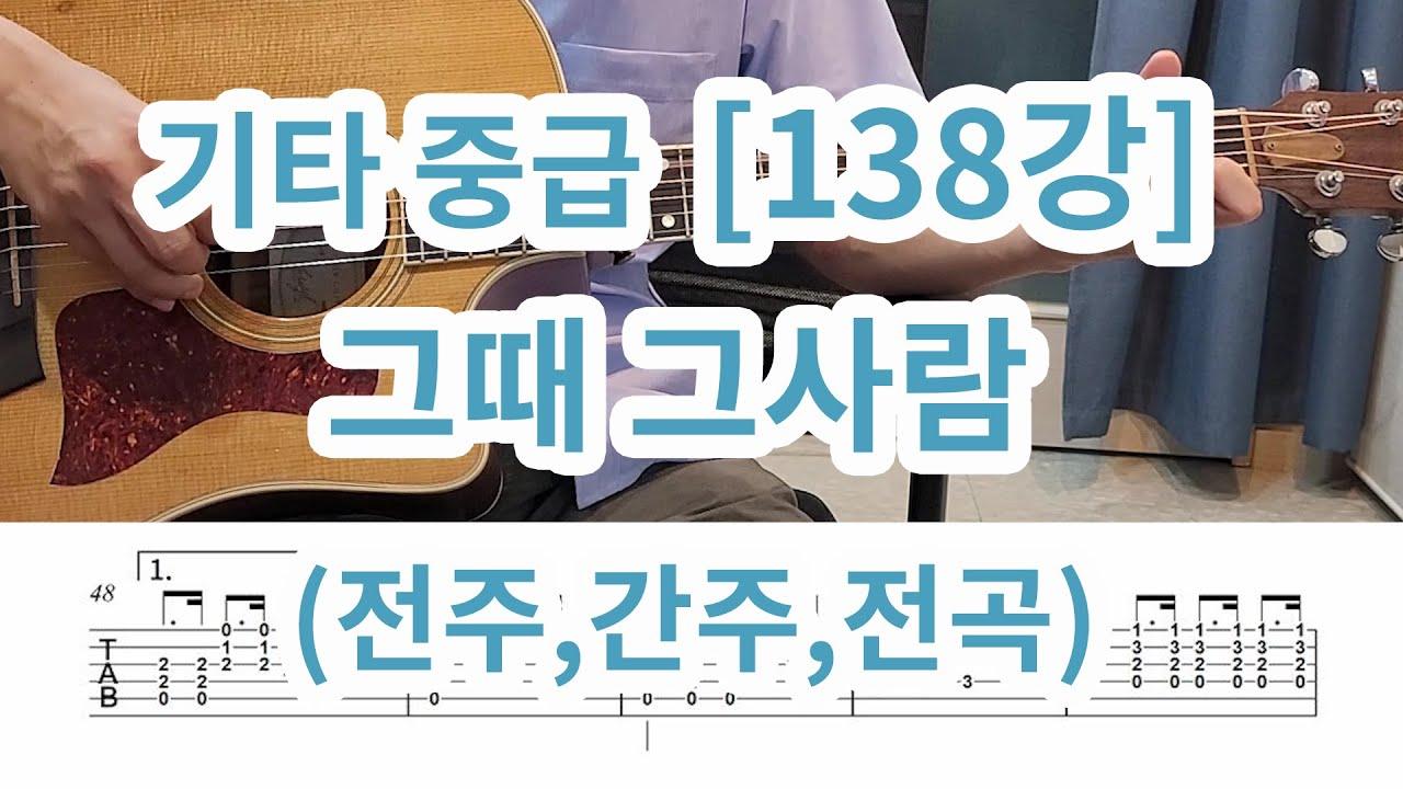 [기타중급138강] 그때 그사람(심수봉) 전주, 간주, 전곡