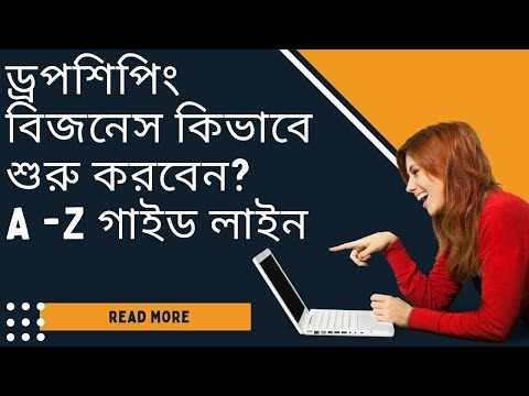 How to make money from Dropshipping Business Beginners Guideline A to Z Bangla Tutorial Series-SAYED thumbnail