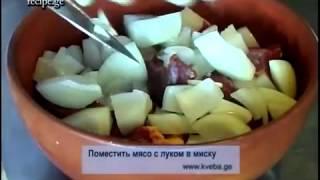 Хинкали Russian Georgian Cuisine Грузинская кухня Georgische Kuche
