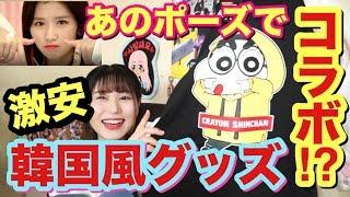 日本で大人気のアニメ「クレヨンしんちゃん」はなんと韓国でも大人気!...
