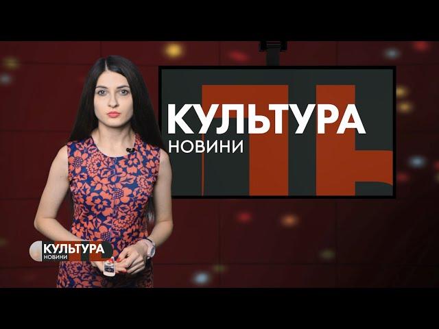 #КУЛЬТУРА_Т1новини | 11.06.2020