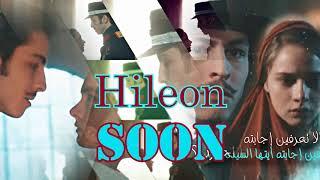 هلال وليون (قريبا) \\انت وطنى\\Hilal & Leon (soon) \\vatanim Sensin