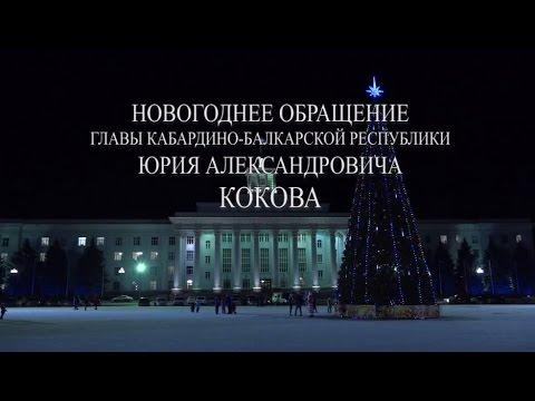 Обращение Ю.А.Кокова 2017 г.