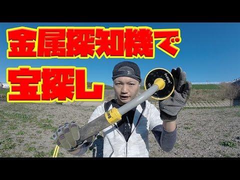 金属探知機でトレジャーハント!中洲大捜索!!