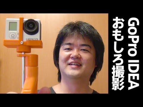 【ユニーク】YouTuberなら必ず欲しい100円のアレと3DプリンターとGoProで作られた面白撮影アイテム【アイデア】