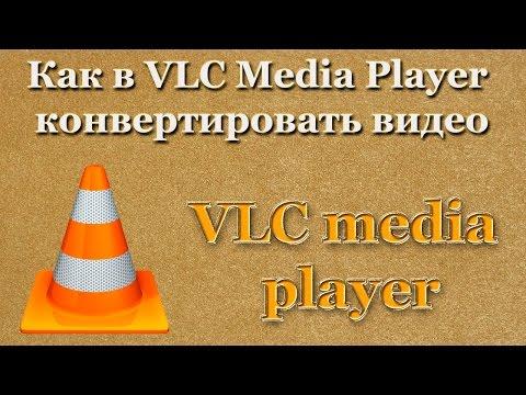Как в VLC Media Player конвертировать видео