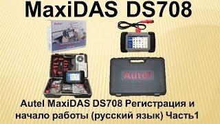 Autel MaxiDAS DS708 Регистрация и начало работы(русский язык) Часть 1