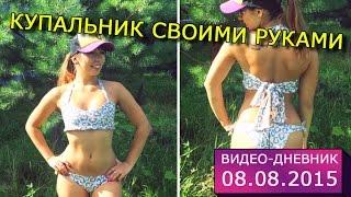 8 Августа 2019/Купальник из Наволочки/Видео-дневник. Видео Купальник