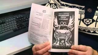 11 12 2015 Павел Стерхов - автор иронического детектива
