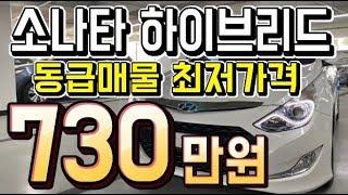중고차 추천 소나타 하이브리드 PREMIER 730만원…