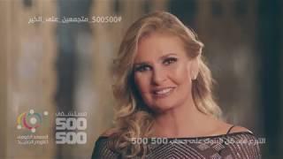 500 500 Ahmed Zaki Song .. Ramadan 2018