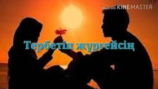 Мейрамбек Беспаев караоке