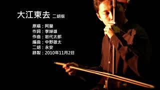 阿蘭-大江東去二胡版by 永安Alan - Kuon no Kawa (Erhu Cover by YungAn...