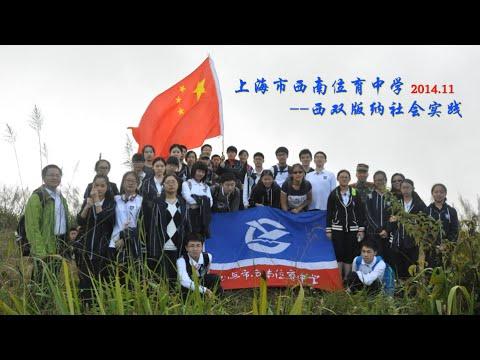 Social Practice in Xishuangbanna