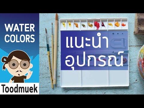 นายตูดหมึก สอนวาดรูป สีน้ำ ep1 / แนะนำอุปกรณ์ วาดรูปสีน้ำ / watercolor painting supplies