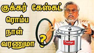 குக்கர் கேஸ்கட் ரொம்ப நாள் வரணுமா ? | cooker safety and kitchen tips in tamil
