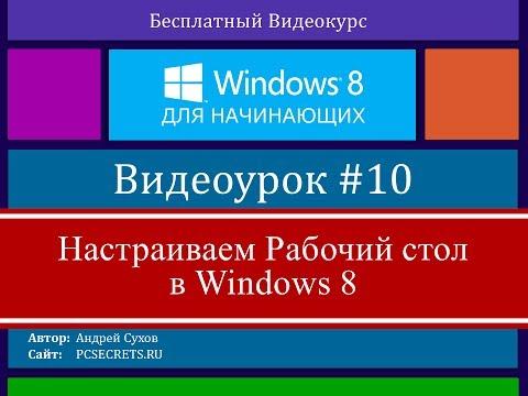 Видео #10. Настройка рабочего стола Windows 8