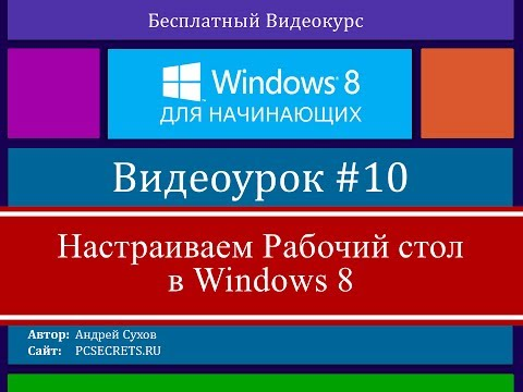 Видео #10. Настройка рабочего стола Windows 8
