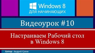 Видео #10. Настройка рабочего стола Windows 8(, 2013-12-28T06:13:35.000Z)