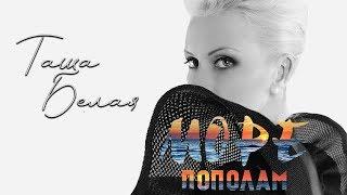 Таша Белая – Море пополам (Official Audio 2018)