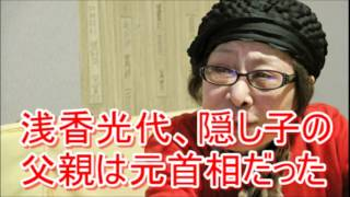 女優・浅香光代(86)と大物政治家との隠し子騒動の新事実が14日、明ら...