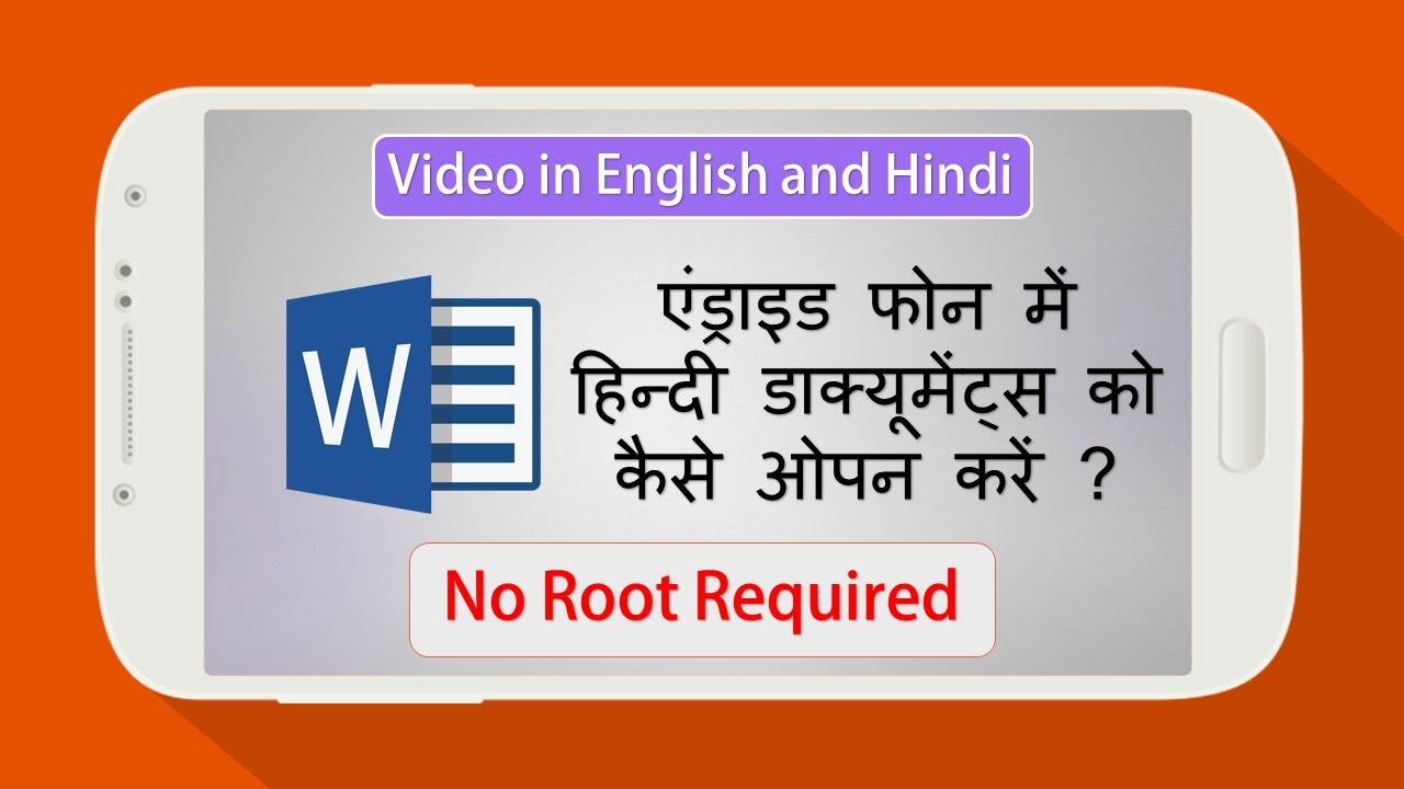 How To Open Hindi Docs in Android !! एंड्राइड फोन में हिन्दी डाक्यूमेंट्स  कैसे ओपन करें ?