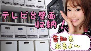 【テレビ台壁面収納方法&告知も!】ゲーム類やDVD、CDの収納方法!【モノトーン】