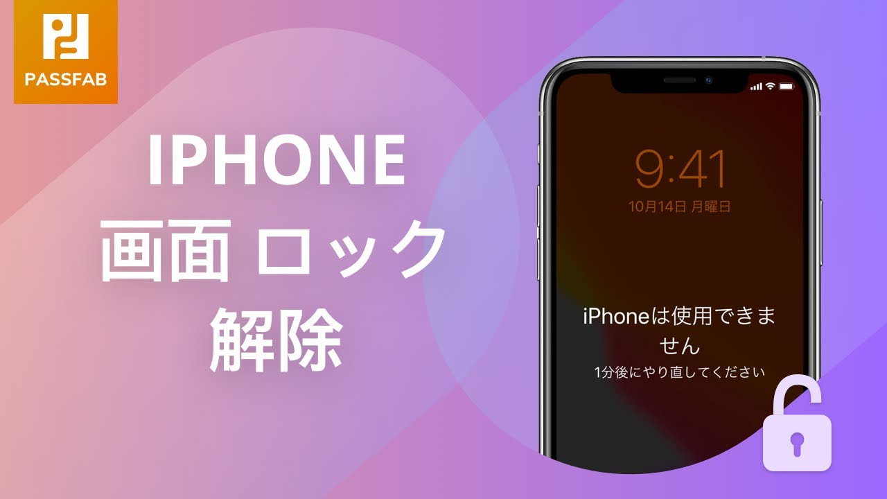 Iphone 画面 ロック