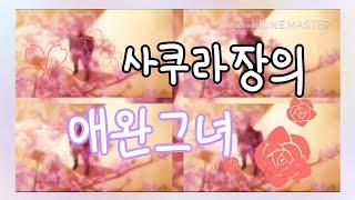 [오로라 애니더빙] 벚꽃이 만개한 봄에:사쿠라장의 애완…