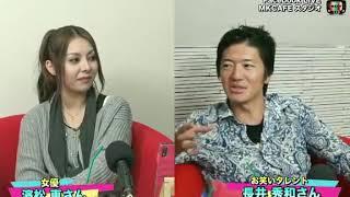 芸能ぶっちゃけトーク  長井秀和  濱松恵 浜松恵 検索動画 7