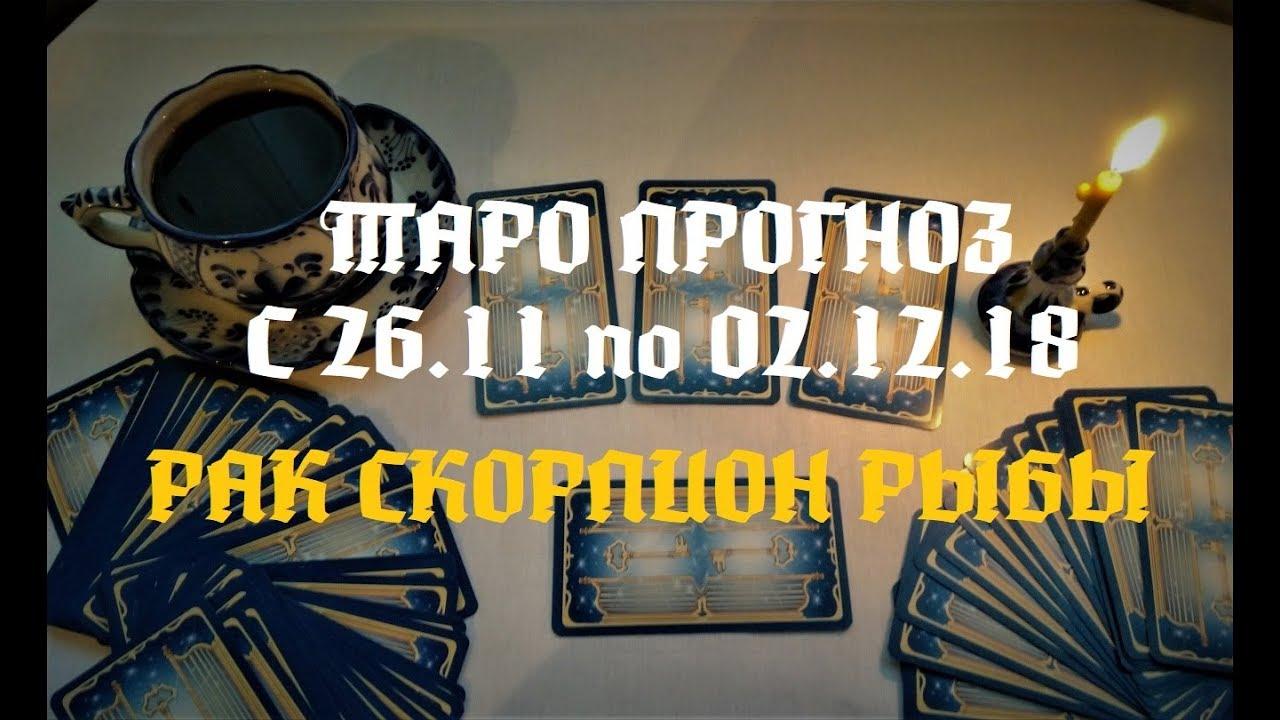 ТАРО ПРОГНОЗ с 26.11.18 ПО 02.12.18. Стихия ВОДЫ. РАК, СКОРПИОН,РЫБЫ. Гадание онлайн.