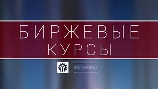 InstaForex tv news: Кто заработал на Форекс 19.08.2019 9:30