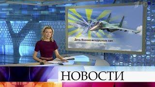 Выпуск новостей в 09:00 от 12.08.2019