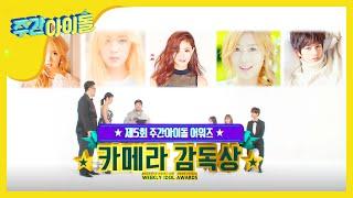 주간아이돌 - (WeeklyIdol EP.231) WEEKLY IDOL AWARDS Who's the most beautiful face