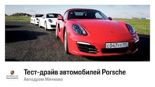 Тест-драйв автомобилей Porsche на автодроме Мячково