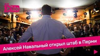 Открытие штаба Навального в Перми