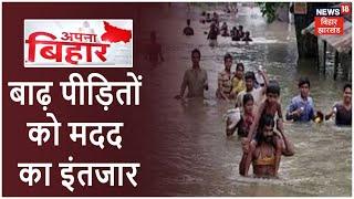 बाढ़ से बिहार बेहाल, सरकार से लगाई मदद की गुहार | Apna Bihar