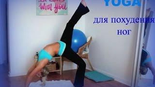 Yoga для похудения ног! Удлинение и растяжка/ Четверг/Часть 1