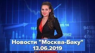 """Смотреть видео Российские и азербайджанские спецслужбы провели совместную операцию. Новости """"Москва-Баку"""" 13 июня онлайн"""