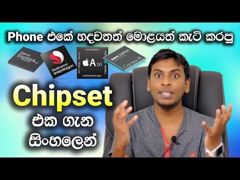 What is the Chip-Set of smartphone Explained in Sinhala by Chanux Bro