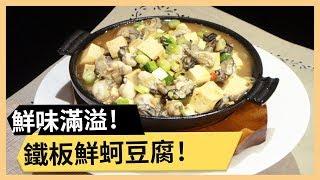 【鐵板鮮蚵豆腐】鮮蚵去腥小妙招!鮮味滿滿好營養!《33廚房》 EP30-1 辰亦儒 林美秀 料理 食譜 DIY