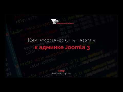 Как восстановить пароль к админке Joomla 3