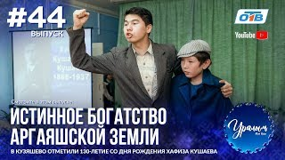 Уралым #44   Декабрь 2018 (ТВ-передача башкир Южного Урала)