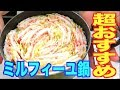 超オススメ!簡単ミルフィーユ鍋! の動画、YouTube動画。