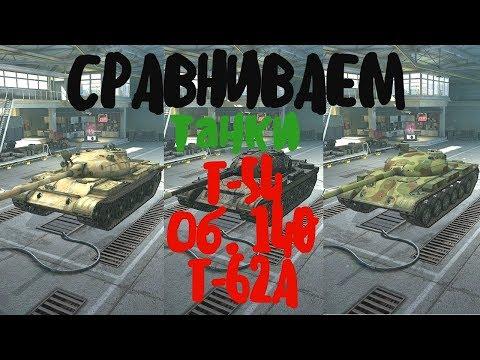 World of Tanks Blitz. Сравниваем танки Т-54 Об. 140 Т-62А thumbnail