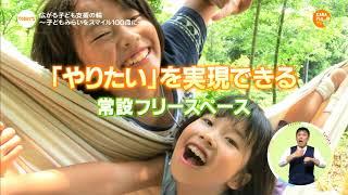 カナフルTV 2月18日放送内容 広がる子ども支援の輪~子どもみらいをスマイル100歳に!~