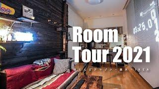 【room tour】独身30代男のお部屋紹介【ルームツアー2021】