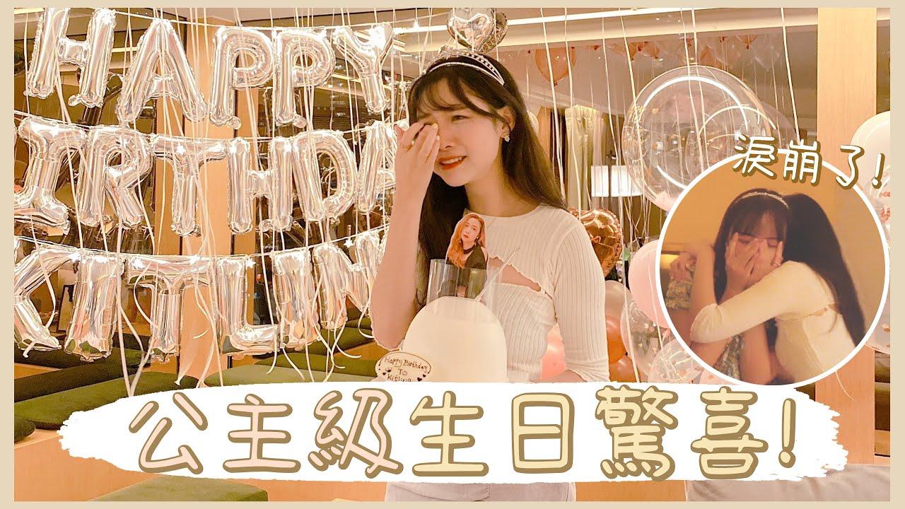 【生日驚喜】公主級生日驚喜計劃!👸🏻 結果大家都感動到淚崩了!?😢 ❀ Gigiworldvlog