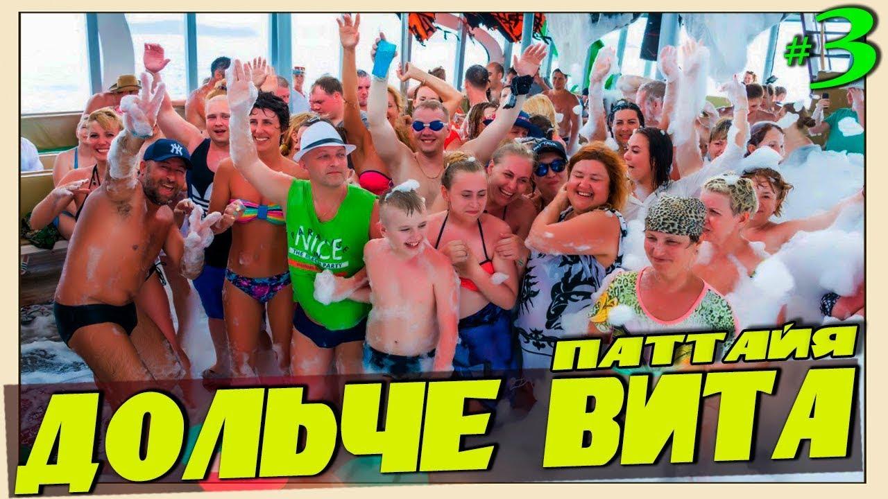Пенная вечеринка в бикини в москве видео