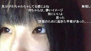 2019年04月17日 05時00分 沖 侑果.